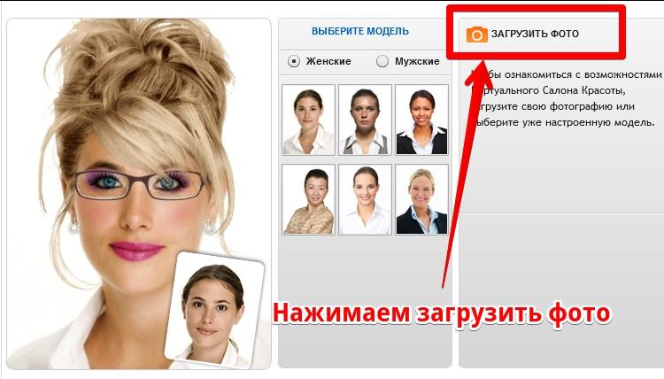 онлайн моделирование лица