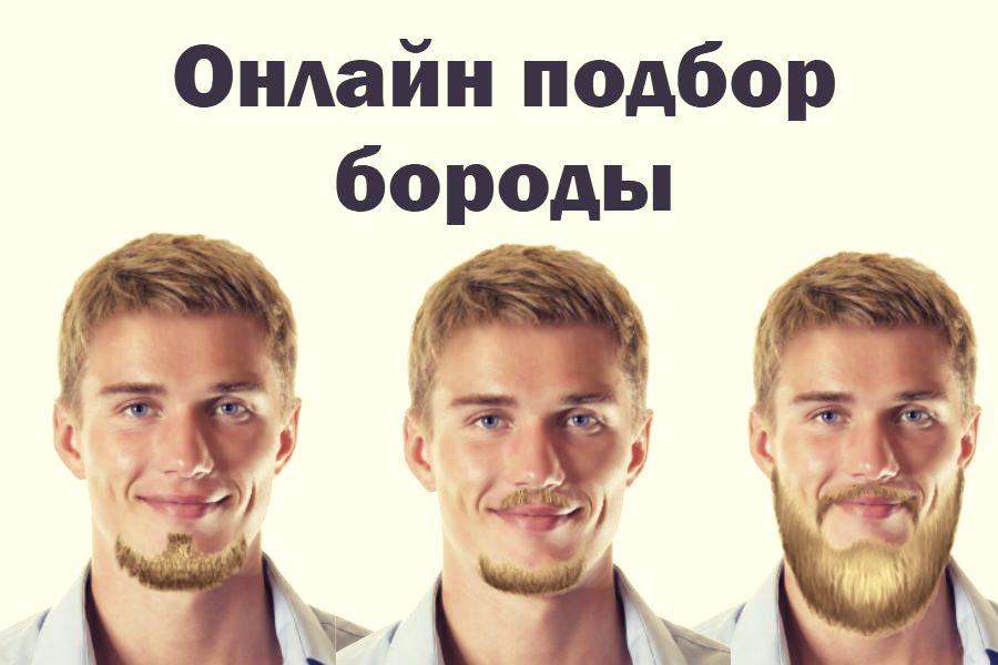 Программа подбора бороды онлайн